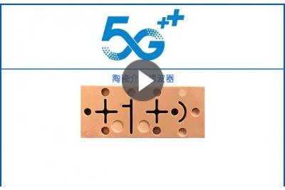 5G陶瓷滤波器加工视频