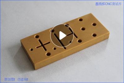 5G滤波器CNC加工